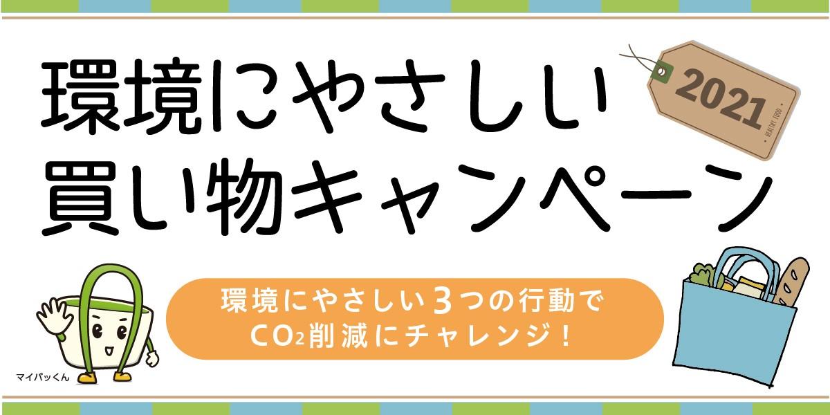 環境にやさしい買い物キャンペーン2021サムネイル
