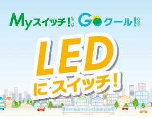 LEDにスイッチ!