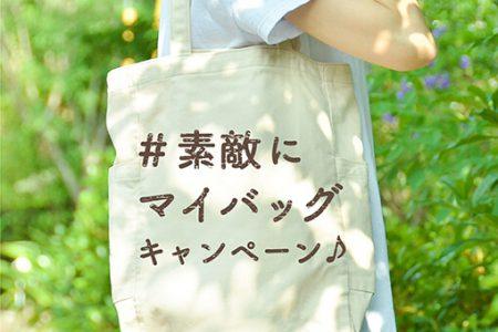 #素敵にマイバッグ キャンペーン