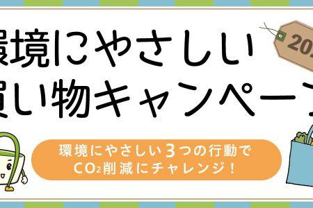 環境にやさしい買い物キャンペーン2021