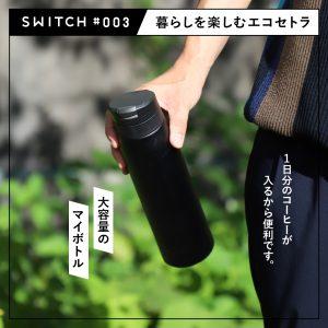#003 大容量のマイボトル