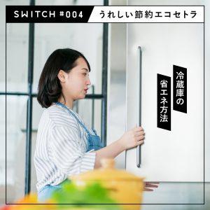 #004 冷蔵庫の省エネ方法!
