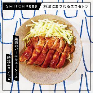 #006 レンジで簡単!「鶏肉のバーベキューソース」