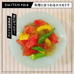 #014 夏にぴったり!地産地消レシピ 「フルーツトマトと高知野菜のコンソメジュレ」