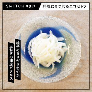 #017 柚子の香りがさわやか「玉ねぎの即席ピクルス」