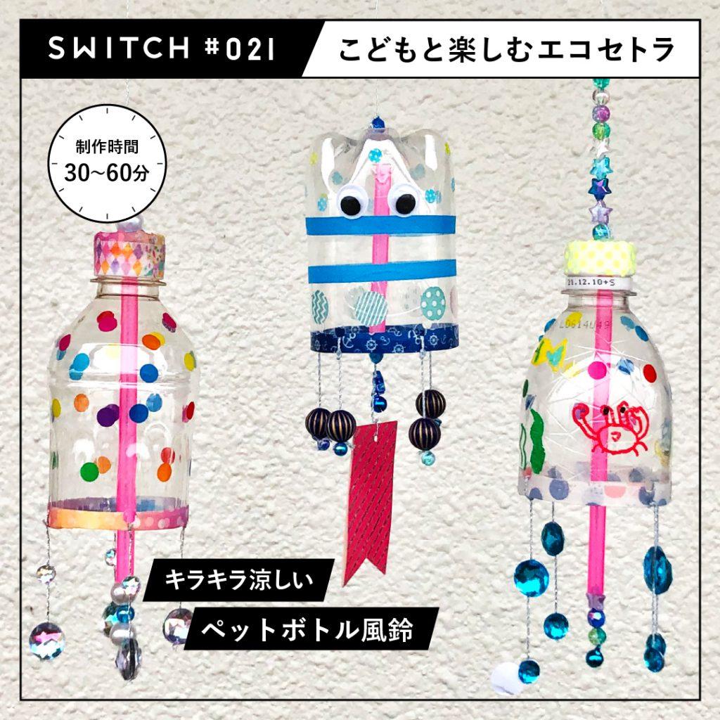 #021 キラキラ涼しいペットボトル風鈴