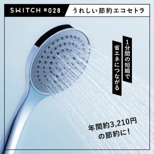 #028 1分間の短縮で省エネにつながるシャワーの使い方