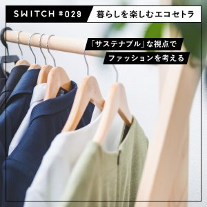 #029 「サステナブル」な視点でファッションを考える