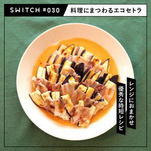 #030 レンジにおまかせ優秀な時短レシピ「豚バラと茄子の重ね蒸し ピリ辛たれ」