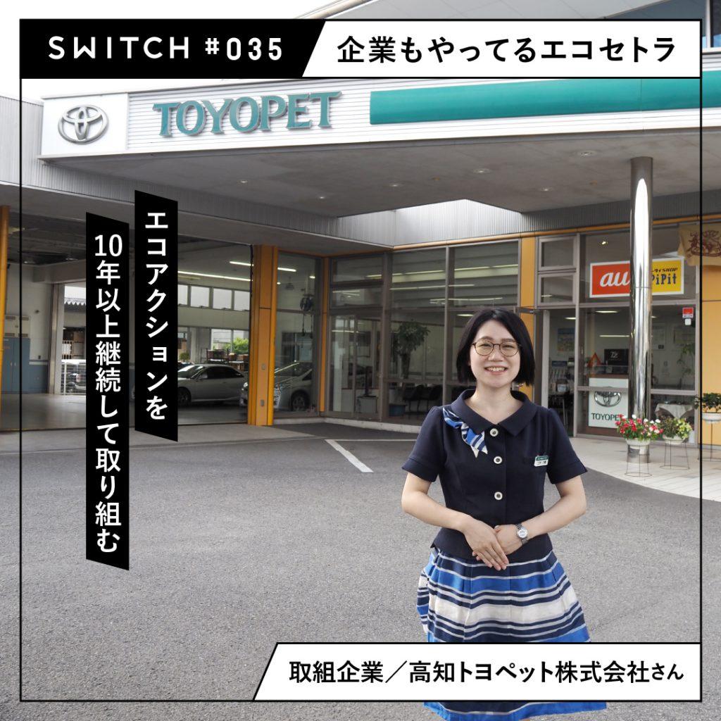 #035 高知トヨペット株式会社さんのエコな取組