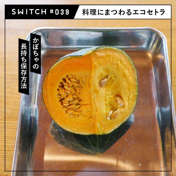 #039 かぼちゃの長持ち保存方法
