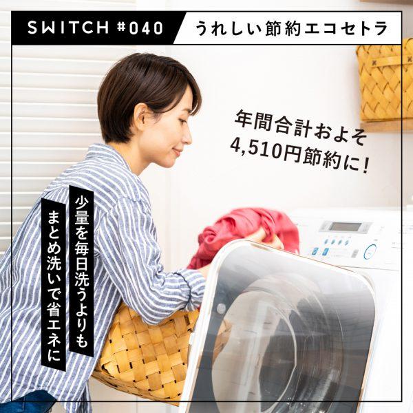 #040 まとめ洗いが省エネになる洗濯機の使い方