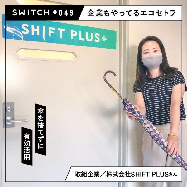 #049 SHIFT PLUSさんのエコな取組