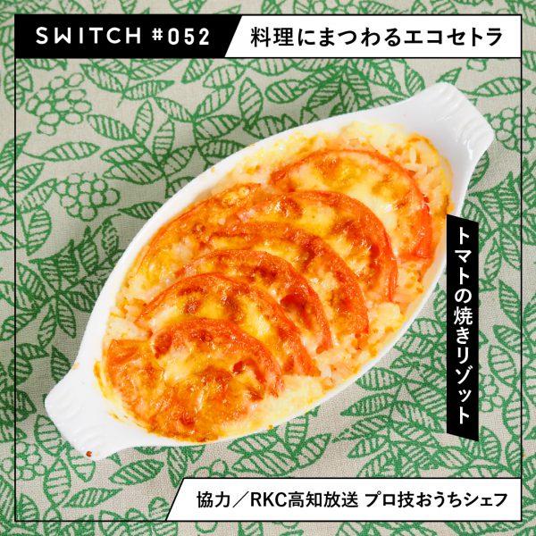 #052 RKC高知放送『プロ技おうちシェフ』協力レシピ「トマトの焼きリゾット」