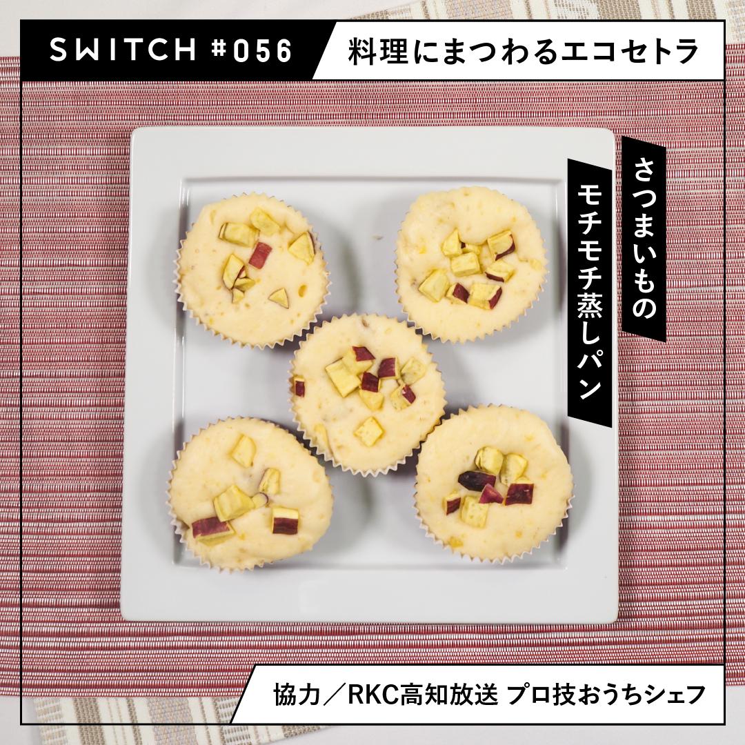 #056 RKC高知放送『プロ技おうちシェフ』協力レシピ「さつまいものモチモチ蒸しパン」