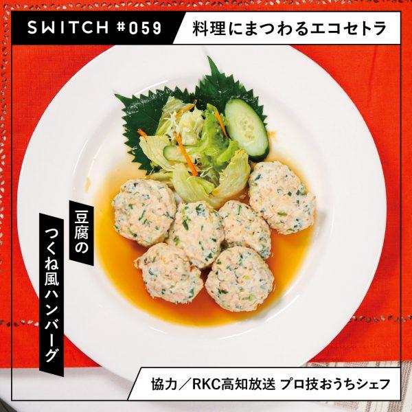 #059 RKC高知放送『プロ技おうちシェフ』 協力レシピ「豆腐のつくね風ハンバーグ」